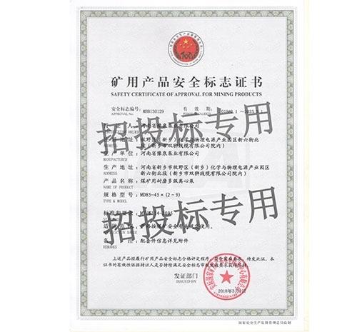 耐磨多级泵安全标志证