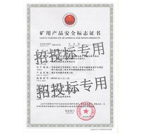 耐磨多级泵标志证书