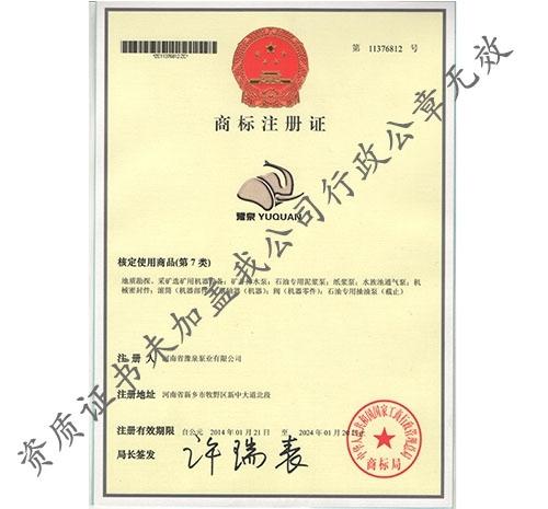 豫泉泵业商标注册证