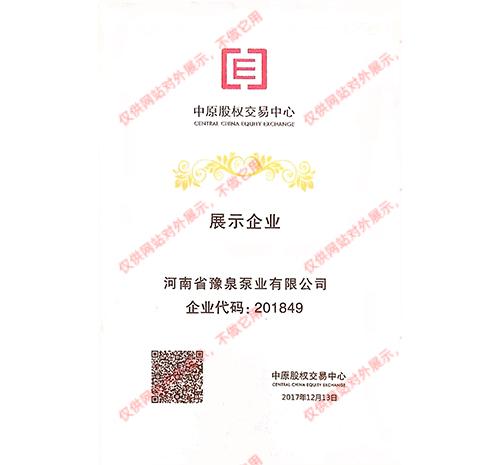 中原股权交易中心