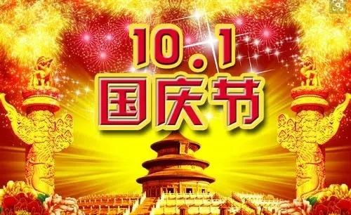 河南省豫泉泵业祝国庆快乐